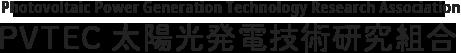 PVTEC 太陽光発電技術研究組合